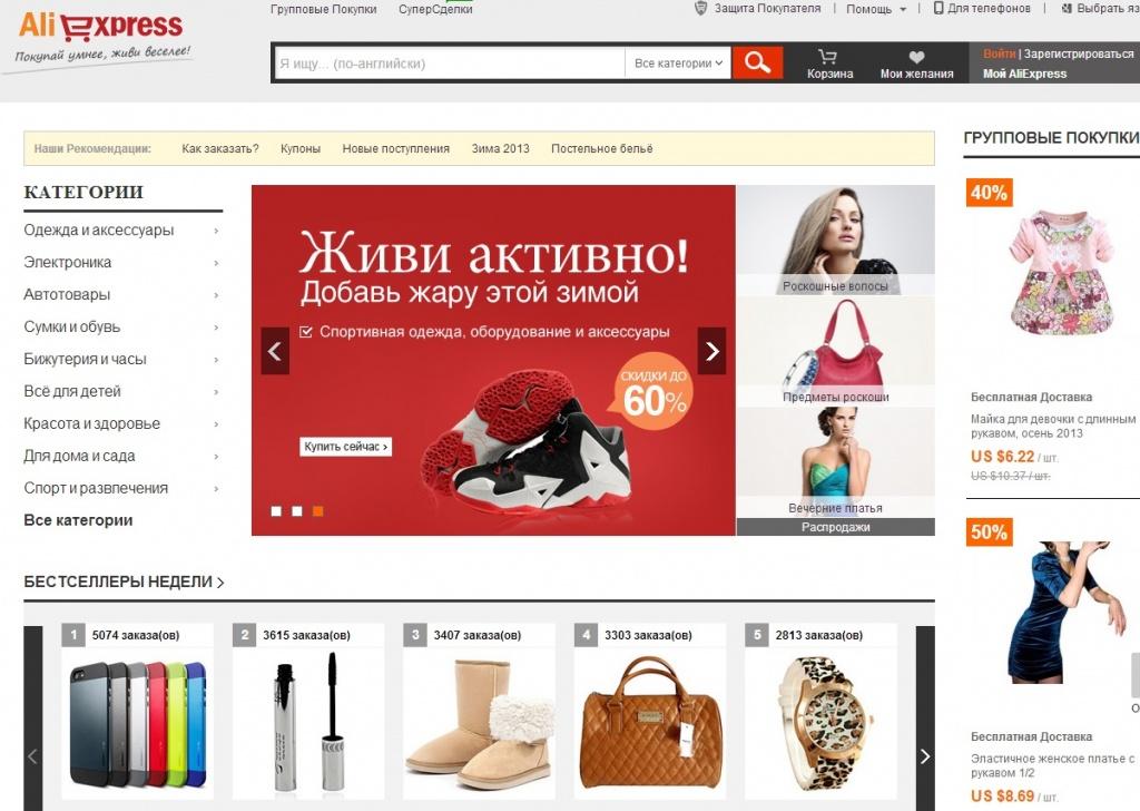 Сайт Дешевой Одежды